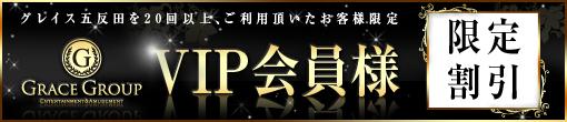 GRACE GOTANDA 【VIP】様特典