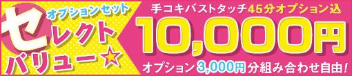 カワイイ美少女@オプション3,000円分選べます♪