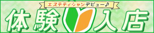 ☆体験入店キャンペーン情報☆