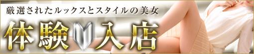 ◆体験入店限定◆虐め手コース40分総額5,000円◆