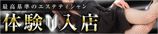 ◆体験入店限定◆指名料込み70分総額10500円◆