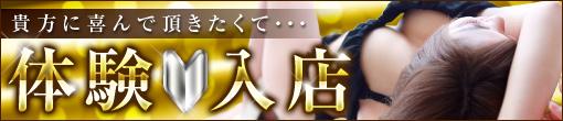 ◆体験入店限定◆指名料込み60分総額11500円◆