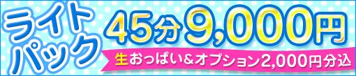☆ライトパック☆45分9,000円☆登場♪