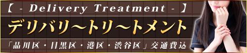 ◆デリバリートリートメント◆交通費込み70分総額12500円◆