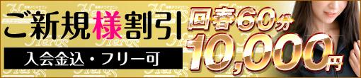 ◆ご新規様コース◆「創業10年老舗」性感エステ☆