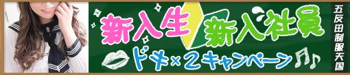 ◆新入生限定◆指名料込み60分総額16500円◆