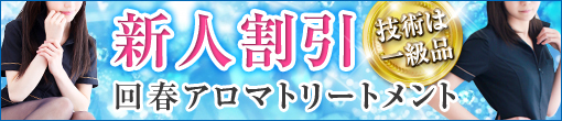 ◆新人セラピスト◆特別コース☆
