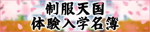 ☆体験入学者名簿☆