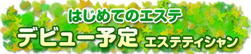 デビュー予定エステティシャン公開!!