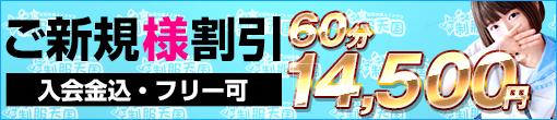 ◆ご新規様限定◆入会金込み40分総額10,000円◆