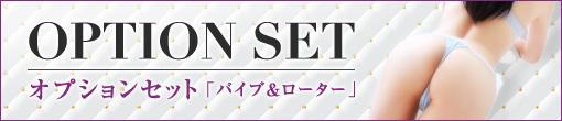 ◆オプションセット◆オプションが1000円お得に◆