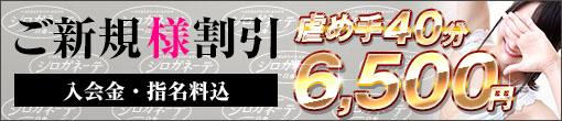 ◆ご新規様限定◆虐め手コース40分総額6,500円◆