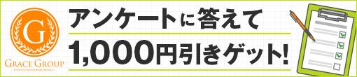 ◆アンケート割引◆アンケートに答えて1000円割引◆