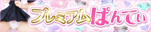 ★極上★ぷれみあむパンティ1枚500円にて★