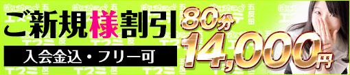 ◆ご新規様限定◆入会金込み40分総額8,000円◆