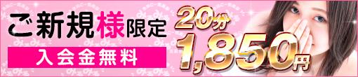 ◆ご新規様限定◆見るだけコース20分総額1,850円◆