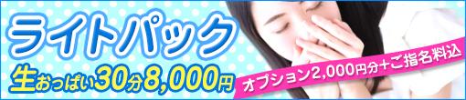 ◆オプション2000円分/指名料込み◆手コキバストタッチコース30分総額8000円◆