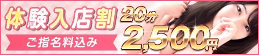 ◆体験入店限定◆手コキコース20分総額2500円◆
