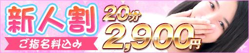 ◆新人さん限定◆手コキコース20分総額2900円◆