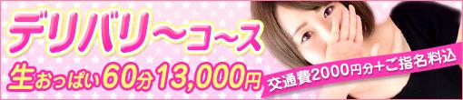 ◆交通費/指名料込み◆手コキバストタッチコース60分総額13000円◆