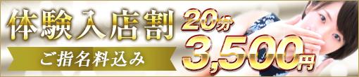 ◆体験入店限定◆虐め手コース20分総額3,500円◆
