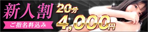 ◆新人さん限定◆虐め手コース20分総額4,000円◆