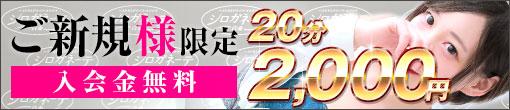 ◆ご新規様限定◆興奮必須◆露出コース20分2,000円◆