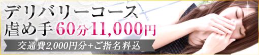 ◆交通費/指名料込み◆虐め手コース60分総額11000円◆