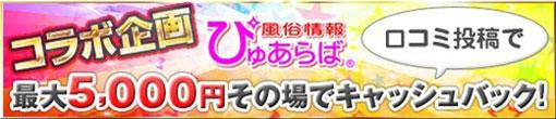 最大5000円OFF☆コラボ企画