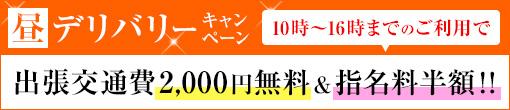 ★デリ利用で3000円OFF★昼限定★