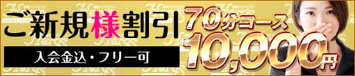 ◆ご新規様限定◆入会金込み70分総額10,000円◆