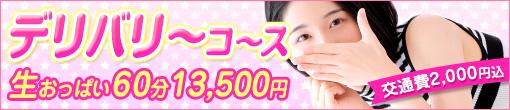 ◆交通費/指名料込み◆手コキバストタッチコース60分総額13500円◆