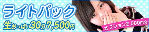 ◆オプション2000円分込み◆手コキ生乳タッチコース30分7,500円◆