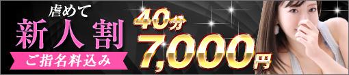 ◆新人さん限定◆虐め手コース20分総額5,500円◆