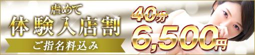 ◆体験入店限定◆虐め手コース20分総額5,000円◆