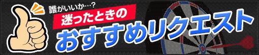 GG五反田全店_オススメリクエスト_バナー_510×110