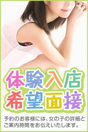 GG五反田全店_体験入店希望面接バナー_300x450