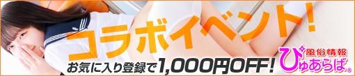 GG五反田制服天国_制服天国_口コミCP_510×110